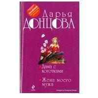 Książki do nauki języka, LR Doncowa, Dama z kogotkami, Żena mojego muża (opr. miękka)