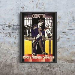 Plakat Plakat Odkryć Na Nowo Drogę Dla Oszczędnych W Pracy 1929 Radziecki Plakat